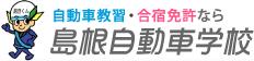 松江・島根自動車学校|合宿免許公式サイト