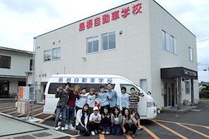 島根自動車学校 校舎