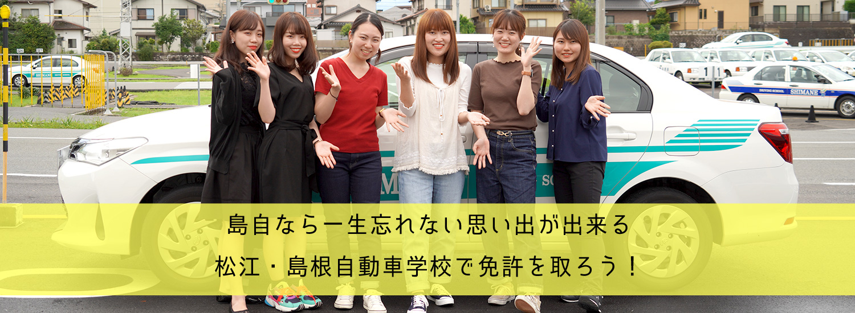 島自なら一生忘れない思い出が出来る 松江・島根自動車学校で免許を取ろう!